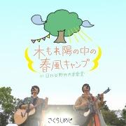 木もれ陽の中の春風キャンプ in 日比谷野外大音楽堂