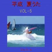 平成 夏うた オルゴール作品集 VOL-5