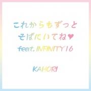 これからもずっとそばにいてね♡ feat. INFINITY16