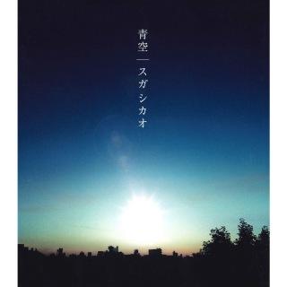 青空/Cloudy