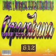 Copacabana feat. KingSkurkOne, Moggger, Lille Leon, T_boyofficial