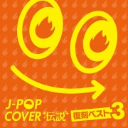 J-POP カバー伝説 -復刻ベスト 3-