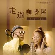 Zou Guo Ka Fei Wu (Dian Shi Ju < Dai Zhe Ba Ba Qu Liu Xue > Zhu Ti Qu)