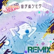 音ヲ楽シモウ 〜DREADSQUAD REMIX〜