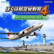 ぼくは航空管制官4 ATC4 Original Sound Track
