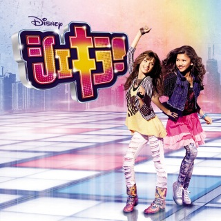 Shake It Up: Break It Down (Music from the TV Series/Japan Release Version)