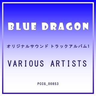 BLUE DRAGON オリジナルサウンドトラックアルバム1