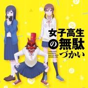 TVアニメ「女子高生の無駄づかい」OPテーマ「輪!Moon!dass!cry!」/EDテーマ「青春のリバーブ」