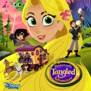 Rapunzel's Tangled Adventure (Music from the TV Series)