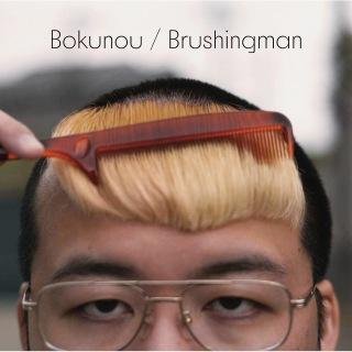 Brushing man
