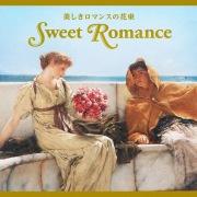 スイート・ロマンス 美しいロマンスの花束