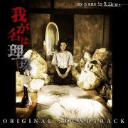 映画「我が名は理玖」オリジナル・サウンドトラック