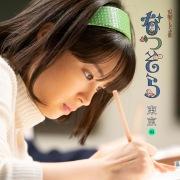 NHK連続テレビ小説「なつぞら」オリジナル・サウンドトラック【東京編】
