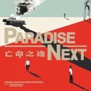 PARADISE NEXT SOUND TRACK