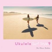 ウクレレ・サーフ・スタイル9 - Acoustic Style Covers