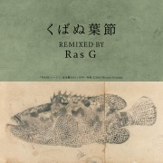 くばぬ葉節 (Ras G Remix)
