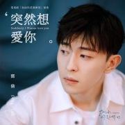 Tu Ran Xiang Ai Ni (Dian Shi Ju <Jia You Ni Shi Zui Bang De> Cha Qu)