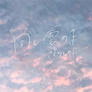 同じ雲の下