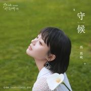 Shou Hou (Dian Shi Ju <Jia You Ni Shi Zui Bang De> Cha Qu)