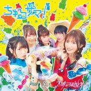 ちゅるサマ! (Special Edition)