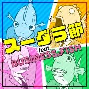 スーダラ節 feat. BUSINESS FISH