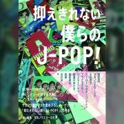 抑えきれない僕らのJ-POP(書籍PDF付き)