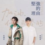 Jian Qiang De Li You (Dian Shi Ju <Jia You Ni Shi Zui Bang De> Cha Qu)