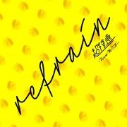 refrain (New Mix)