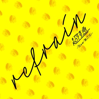 refrain (New Mix)