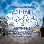 U-NEXT・カンテレ 『このミス』大賞ドラマシリーズ「時空探偵おゆう  大江戸科学捜査」オリジナル・サウンドトラック