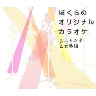 ぼくらのオリジナルカラオケ 〜おニャン子・乙女塾編〜
