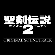 聖剣伝説2 Original Soundtrack