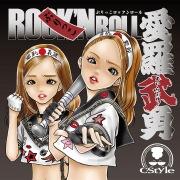 ぶりっこROCK'N ROLL (Cover) / 愛羅武勇