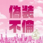 日本テレビ系水曜ドラマ「偽装不倫」 オリジナル・サウンドトラック