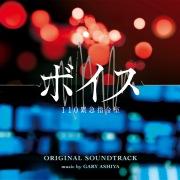 日本テレビ系土曜ドラマ「ボイス 110緊急指令室」 オリジナル・サウンドトラック