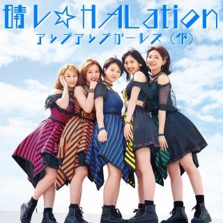 晴レ☆HALation