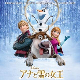 アナと雪の女王 (オリジナル・サウンドトラック 日本語版)