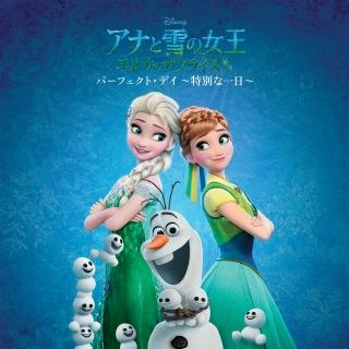 パーフェクト・デイ~特別な一日~EP (「アナと雪の女王 エルサのサプライズ」より)