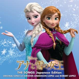アナと雪の女王 ザ・ソングス (日本語版)