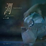 「潤一」オリジナルサウンドトラック