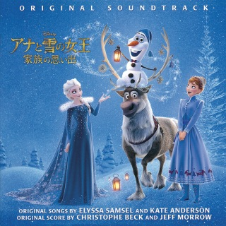 アナと雪の女王/家族の思い出 (オリジナル・サウンドトラック)