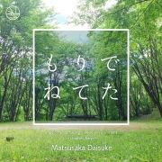 もりでねてた music for diffusing sleepy environment ~ chapter harp ~H