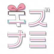キズナミ (cover)