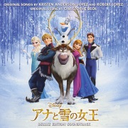 アナと雪の女王 (オリジナル・サウンドトラック -デラックス・エディション-)