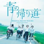 青の帰り道 オリジナル・サウンドトラック