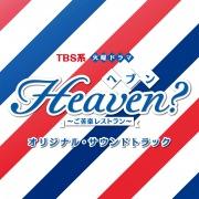 TBS系 火曜ドラマ「Heaven?〜ご苦楽レストラン〜」オリジナル・サウンドトラック
