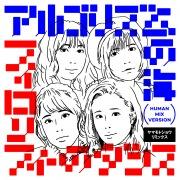 アルゴリズムの海 (ヤマモトショウ リミックス Human Mix)