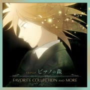 TVアニメ「ピアノの森」 FAVORITE COLLECTION AND MORE (96kHz/24bit)