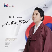 A New Road (100th Anniversary of March 1st Independence Movement and Korea Provisional Government)