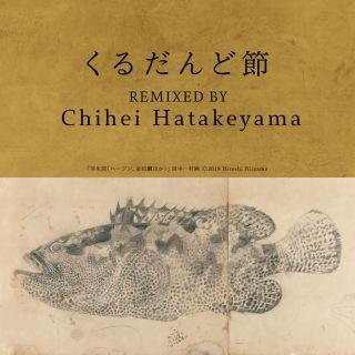 くるだんど節 (Chihei Hatakeyama Remix)